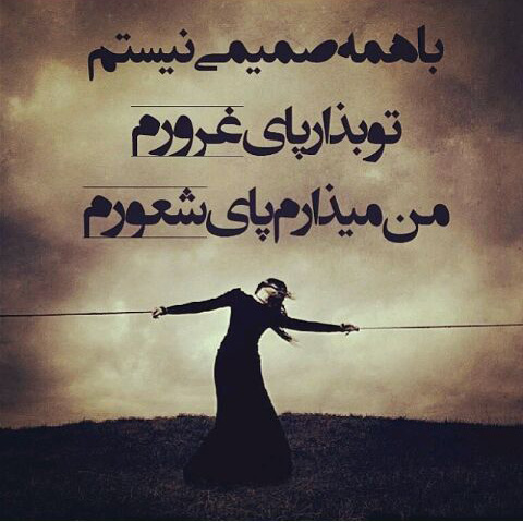 عکس نوشته تیکه دار : شعور