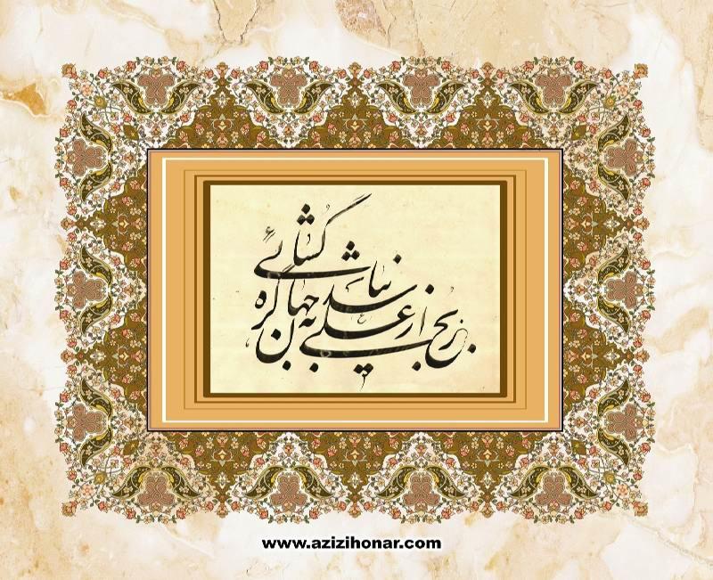 امام زمان  عج در آینه گفتار امام علی ع