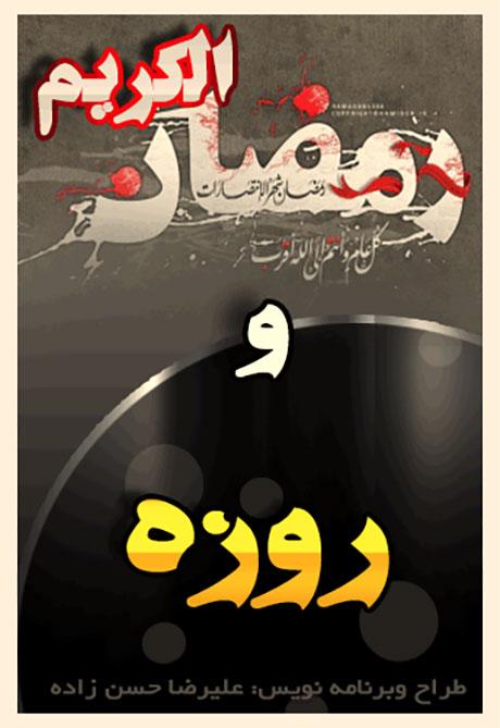 دانلود نرم افزار فارسی رمضان الکریم برای اندروید