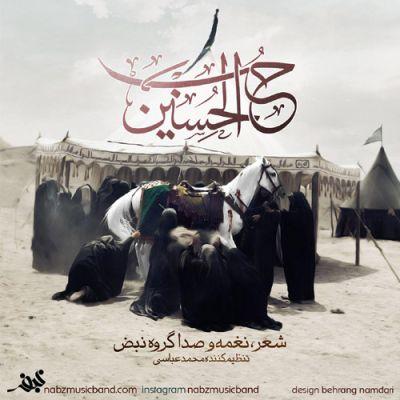 دانلود آهنگ جدید گروه نبض به نام حب الحسین