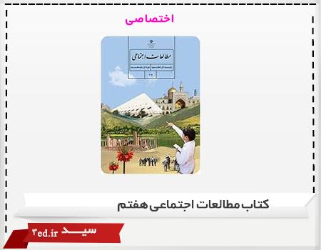 کتاب مطالعات اجتماعی هفتم