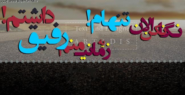 متن های کوتاه و اس ام اس های جدید نارفیقی و نامردی