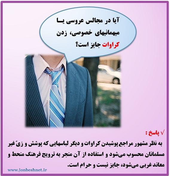 احکام تصویری - کراوات زدن از نظر مراجع