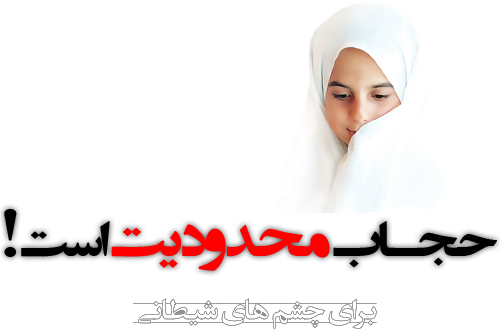 فتونکته - محدودیت شیرین حجاب