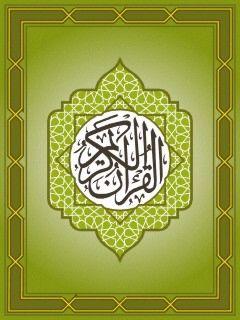 محتوای قرآنی
