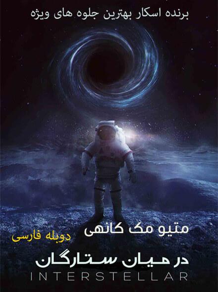 دانلود دوبله فارسی فیم خارجی Interstellar 2014