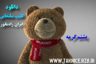دانلودکلیپ تبلیغاتی محبوب ایران رادیاتور پشتم گرمه باکیفیتHD