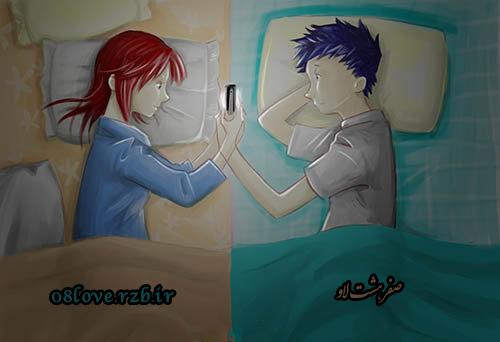 اس ام اس عاشقانه و رمانتیک برای شب بخیر»Good night love sms