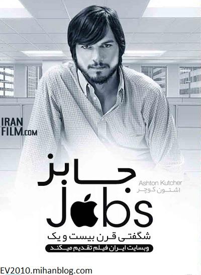دانلود فیلم Jobs 2013 – جابز با لینک مستقیم