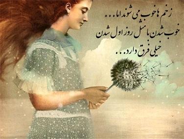 عکس نوشته های عاشقانه فانتزی و زیبا آبان 94