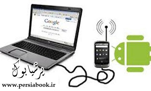 آموزش اتصال به اینترنت با موبایل به وسیله کامپیوتر