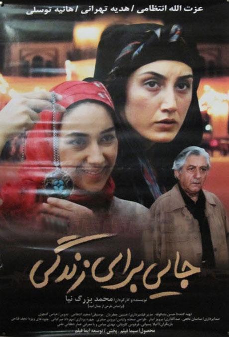 دانلود فیلم سینمائی ایرانی جائی برای زندگی