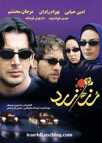 دانلود فیلم سینمائی ایرانی رز زرد