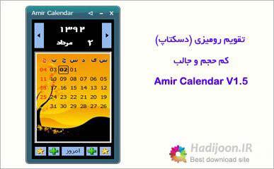 دانلود تقویم شمسی Amir Calendar با امکانات زیاد و حجم کم