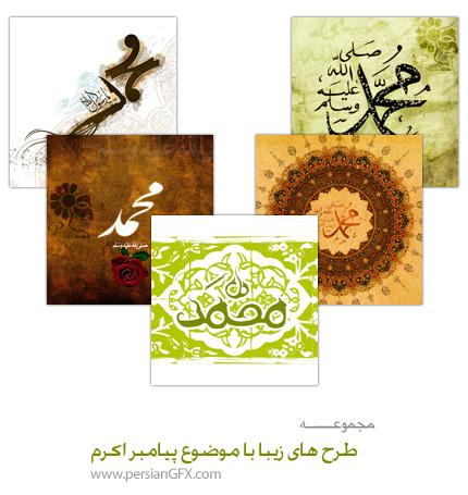 عکس های اسم حضرت محمد