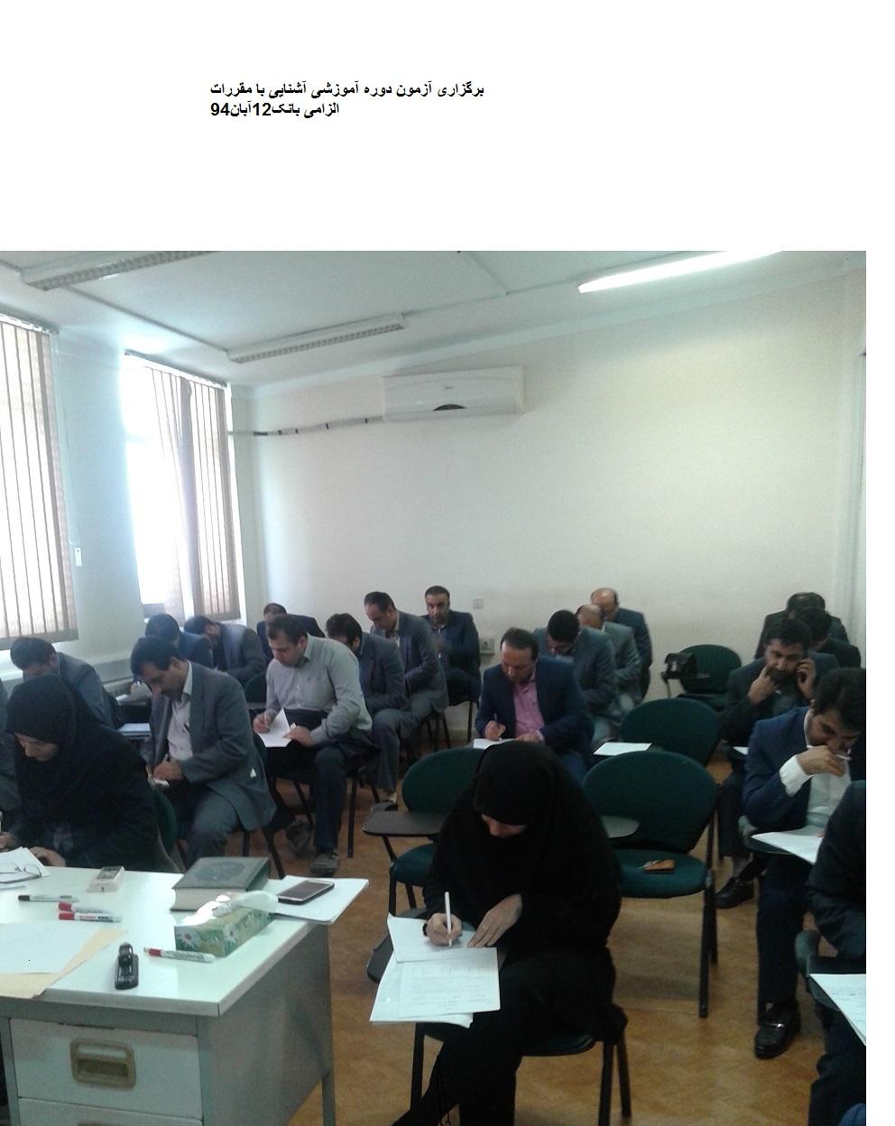 نمرات دوره آموزشی آشنایی با مقررات الزامی بانک مورخه 11و12 آبان 94