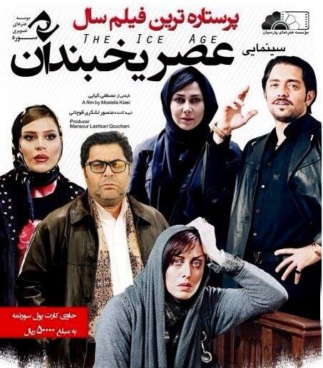 دانلود فیلم سینمائی جدید ایرانی عصر یخبندان
