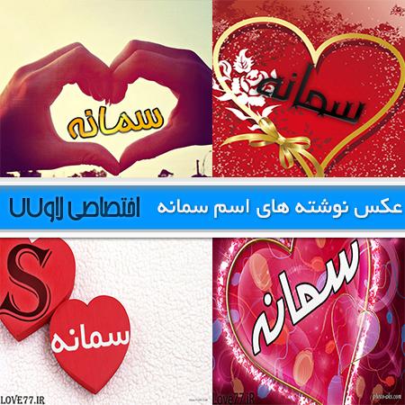 لوگو و عکس نوشته اسم سمانه