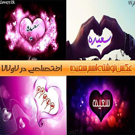 لوگو و عکس نوشته های اسم سعیده