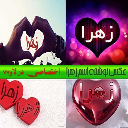 لوگو و عکس نوشته اسم زهرا