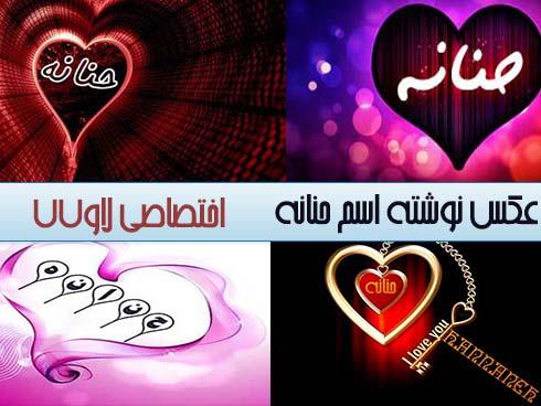 لوگو و عکس نوشته های اسم حنانه