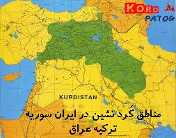 کردستان شناسی - جامع