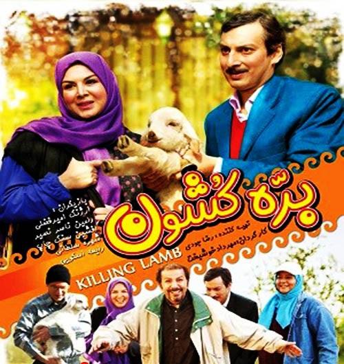 دانلود فیلم سینمائی جدید ایرانی بره کشون