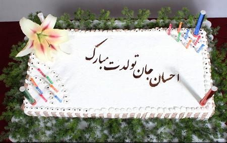 عکس کیک تولد اسم احسان