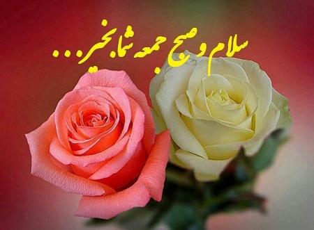 عکس نوشته سلام صبح جمعه بخیر