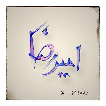 عکس اسم امیر رضا|طراحی گرافیک برای اسم امیررضا