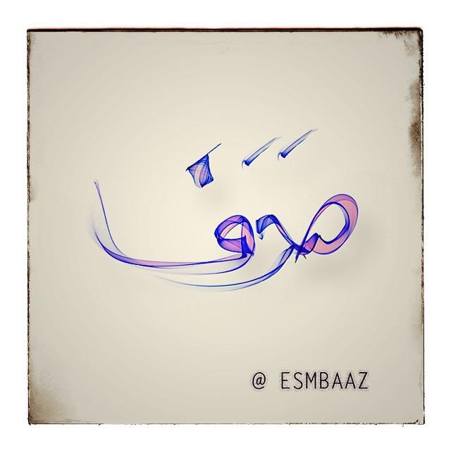 عکس نوشته اسم صدف طراحی گرافیکی اسم صدف