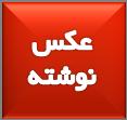 عكس نوشته هاي جديد