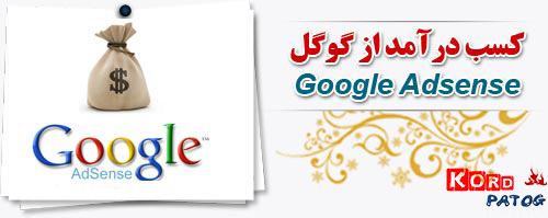 کسب درآمد از طریق جستجو در گوگل