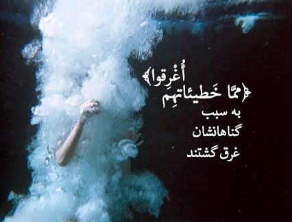 گناه و غرق شدن