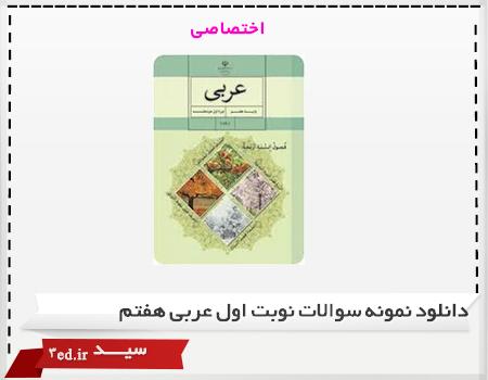 دانلود نمونه سوالات عربی هفتم نوبت اول(همراه پاسخنامه)94-95