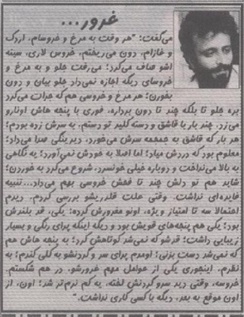 غرور...(محمدرضا باقرپور)