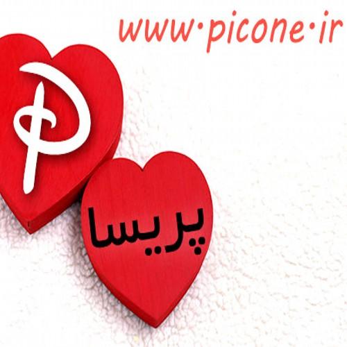 عکس نوشته اسم پریسا تک عکس picone.ir