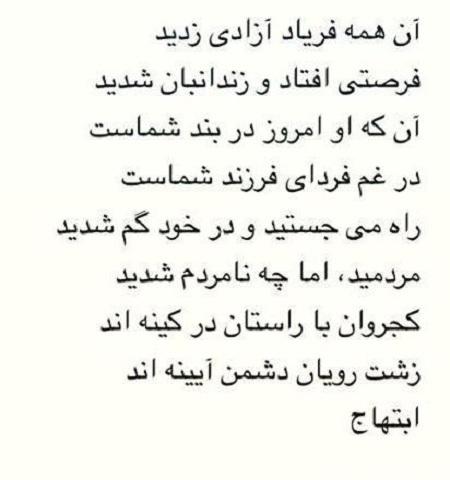 انتشار پست عجیب در صفحه اینستاگرام چکامه چمن ماه
