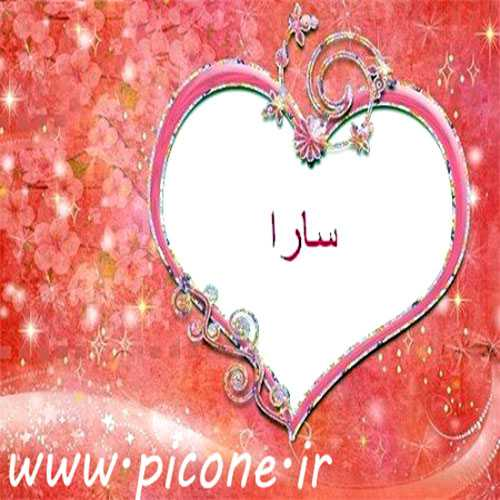 عکس نوشته اسم سارا-picone.ir