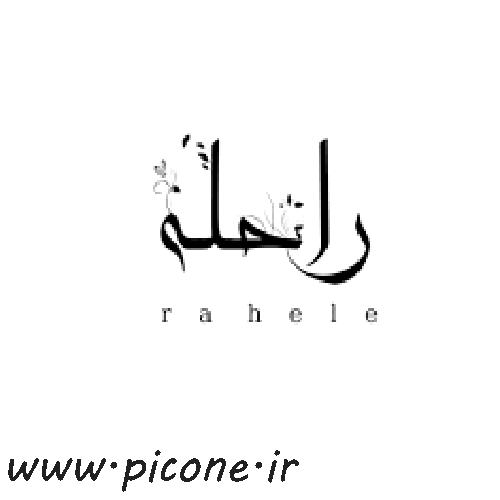 عکس نوشته اسم راحله