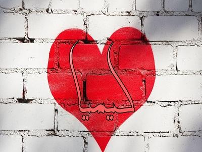 طراحی اسم داخل قلب
