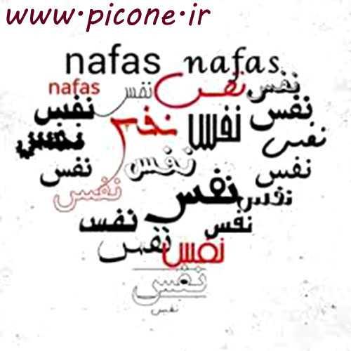 عکس نوشته اسم نفسpicone.ir