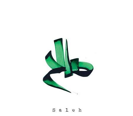 عکس اسم صالح طراحی اسم صالح
