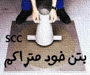 بتن خود متراکم SCC