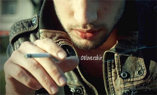 من و سیگارم