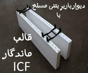 اجرای دیوار های باربر مسلح با قالب ماندگار ICF
