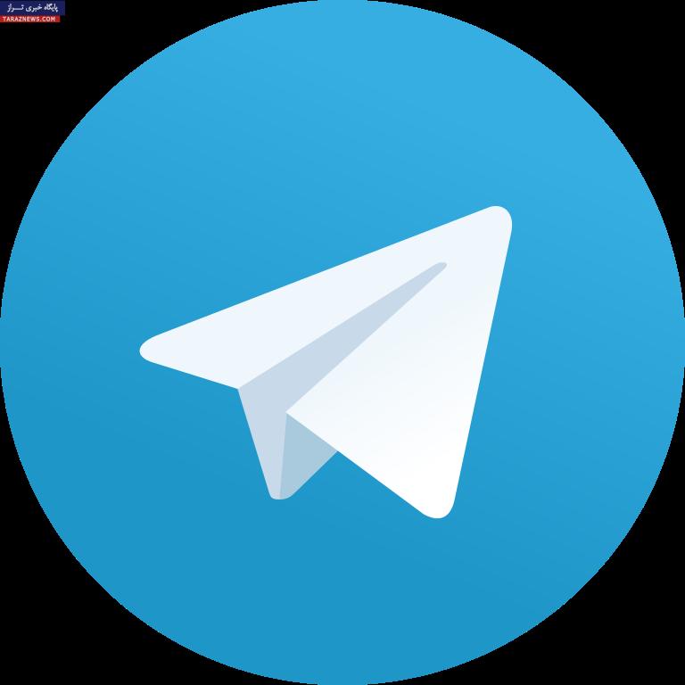 دانلود تلگرم برای کامپیوتر pc
