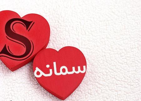 عکس اسم سمانه داخل قلب اسم قلبی سمانه