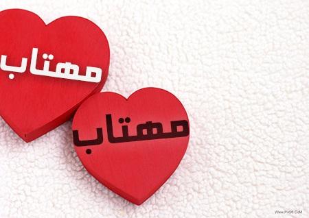 طراحی گرافیک اسم مهتاب عکس اسم مهتاب داخل قلب