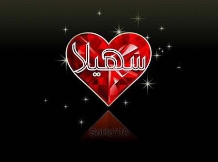عکس نوشته اسم سهیلا طراحی از نام سهیلا